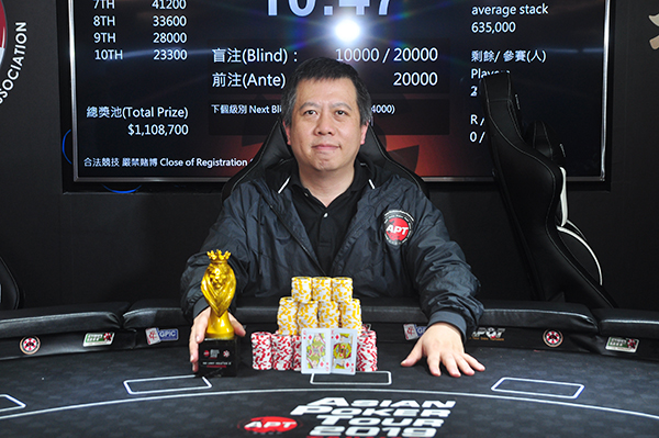 Chen Dong wins first ever APT Taiwan Championships Event_2