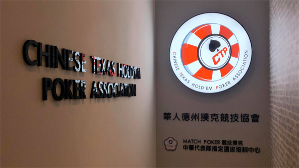 Chinese Texas Hold'em Poker Association (CTP)